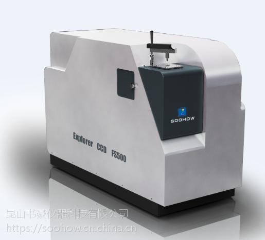 昆山书豪仪器台式直读光谱仪FS500系列