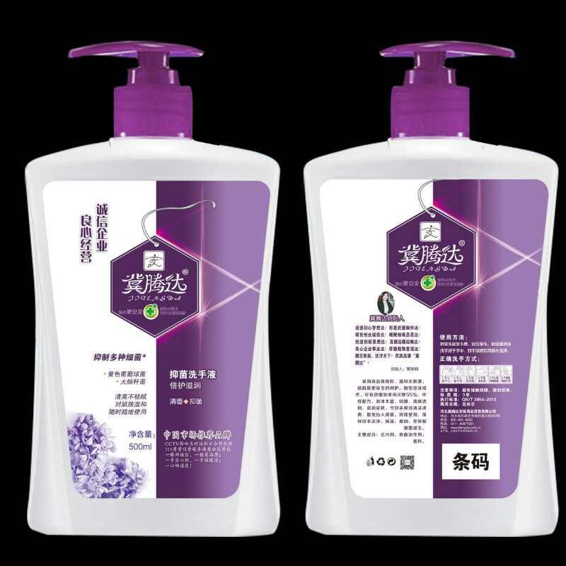 冀腾达洗手液-富含维C+保湿因子+兼具洗衣功效