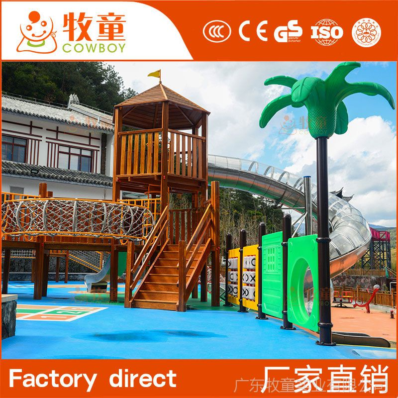 定制户外儿童拓展器材滑滑梯 儿童室外游乐设施不锈钢滑梯