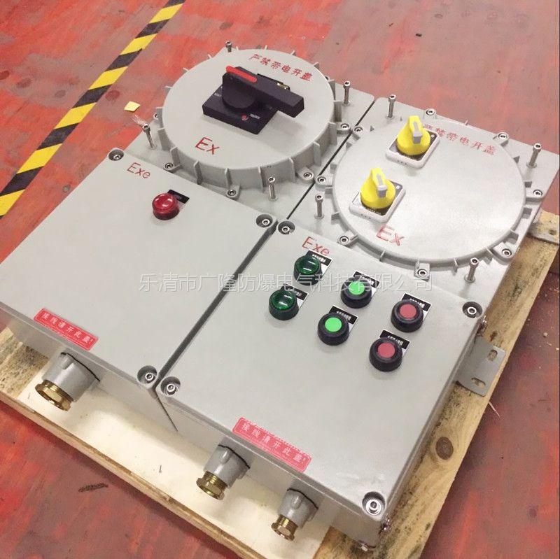 防爆远控动力配电箱 BXD51-7/10K100防爆动力配电箱