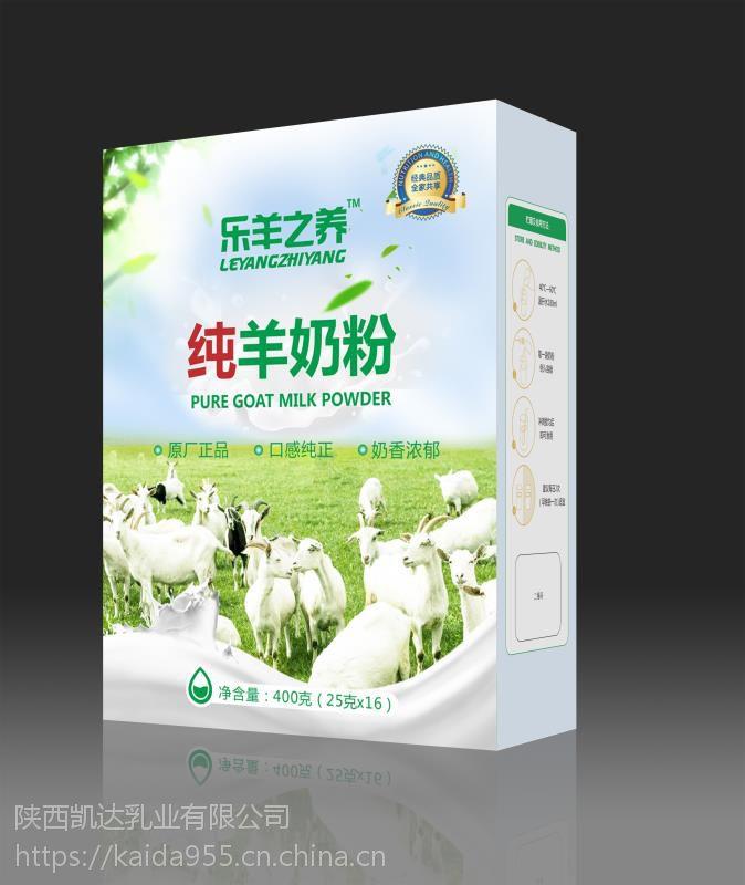 会销中老年纯羊奶粉-小羊麦奇会销羊乳羊奶饼干-羊奶片-奶粉厂家