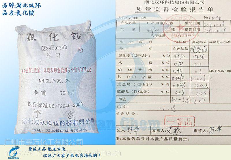 广州宝万【华南地区】现货供应氯化铵 (湖北双环)