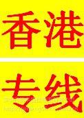 巩义到香港物流多久到?巩义快递到香港专线运输价格