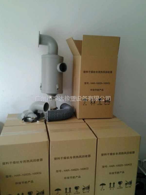 厂家直销塑料干燥机(出口)