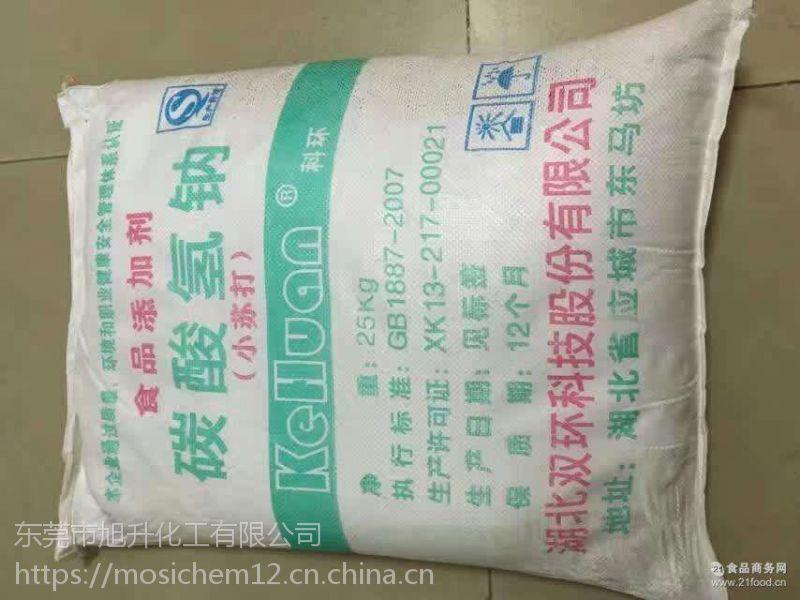东莞寮步小苏打批发、大朗碳酸氢钠性质、黄江小苏打含量