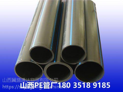 太原PE管材质
