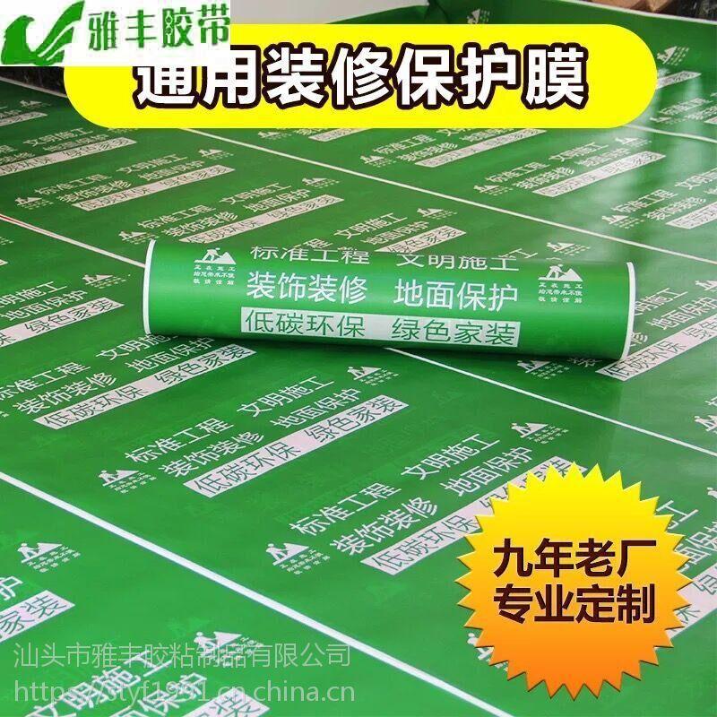 定制装修地面地砖瓷砖PVC保护膜防滑地毯垫加棉耐磨印LOGO