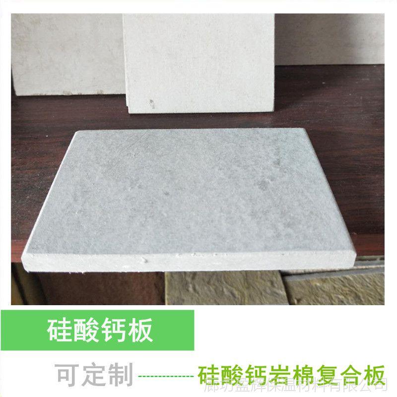 按需供应丰镇1.2*2.4硅酸钙板复合岩棉一体板 盈辉岩棉制品