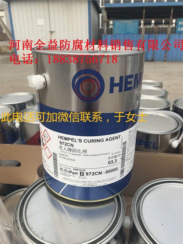 海虹老人油漆 工业金属防腐漆涂料 环氧漆45141船舶漆 集装箱漆