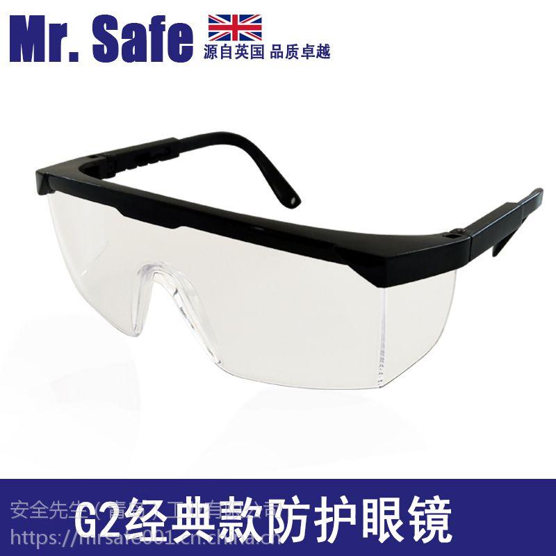 英国安全先生G2防冲击防刮擦防雾可伸缩眼镜