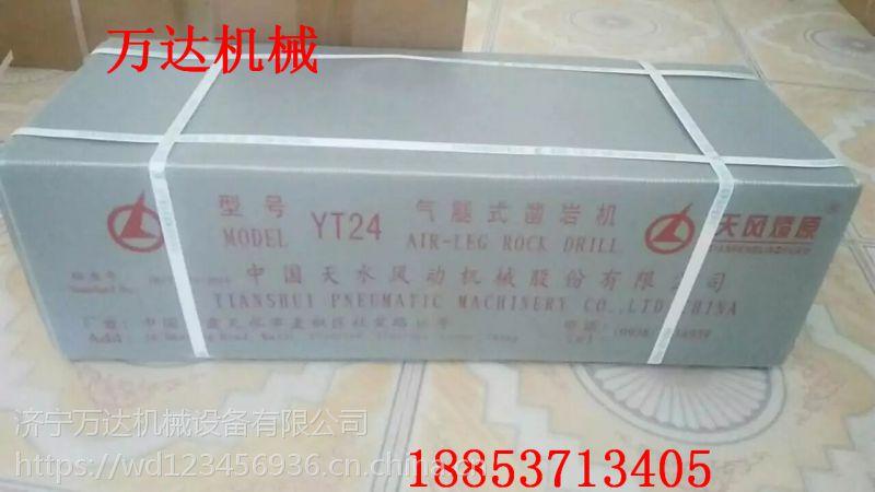 专业生产30年的YT24凿岩机,YT24气动凿岩机