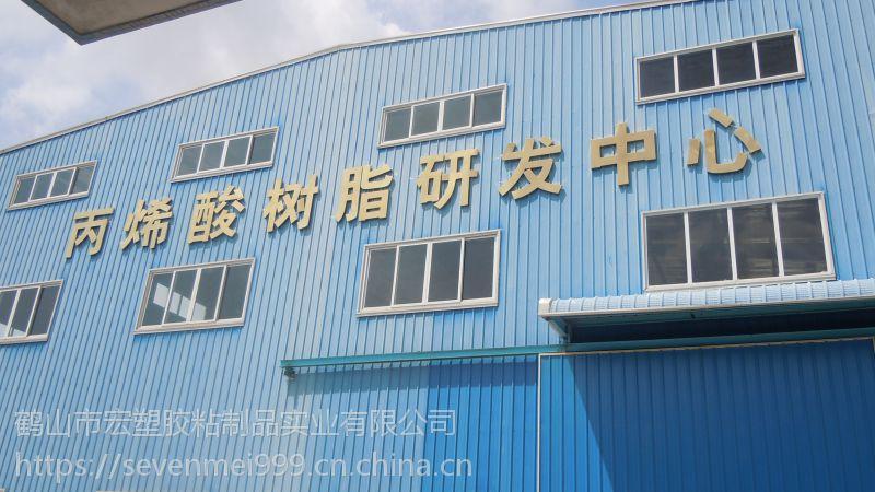 广州金银卡纸专用复合胶水,水性卡纸胶,hs21