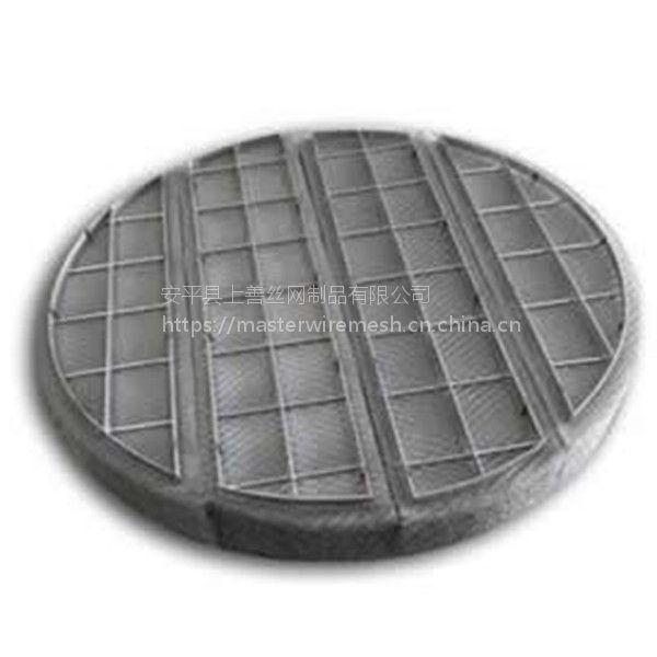 除雾除沫器金属丝网用于烟气消白 过滤水蒸气效果好 定做产品 安平上善