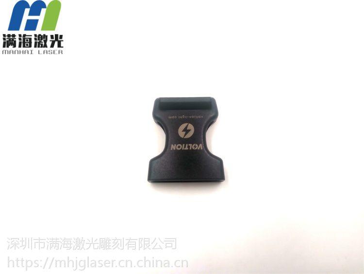 深圳龙岗塑胶制品扣子激光雕刻加工 塑胶激光镭射加工白色效果-满海激光雕刻