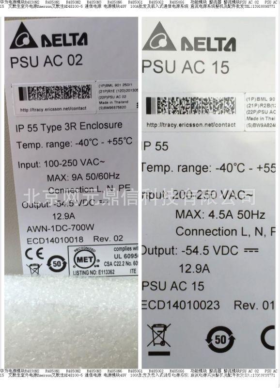 PSU AC 02 PSU AC 15 艾默生室外电源