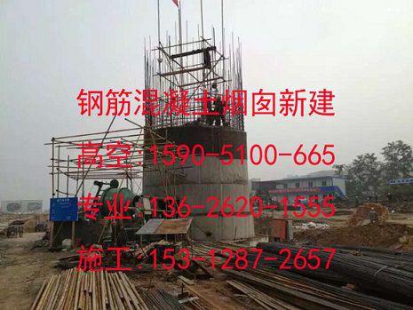 田阳县新建烟囱施工工程