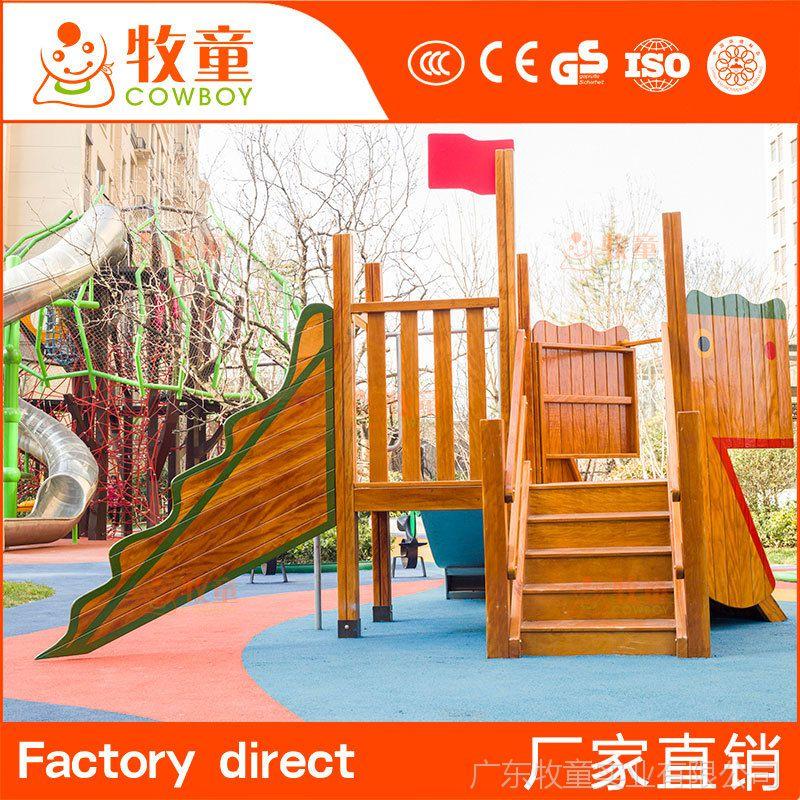 四川牧童户外组合滑梯 幼儿园儿童小型不锈钢实木组合滑梯定制