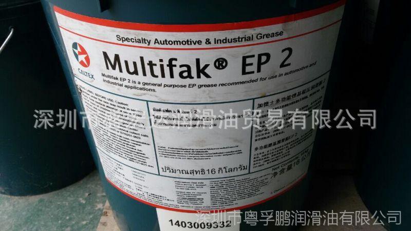 16公斤-加德士EP3 锂基极压润滑脂、加德士锂基脂Multifak EP 3