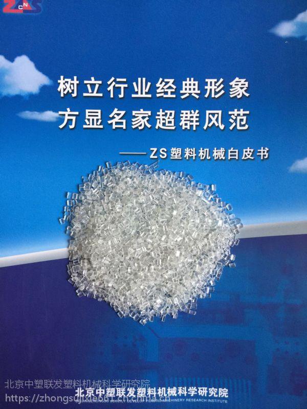 PET再生造粒机 北京上海广州中塑机械研究院