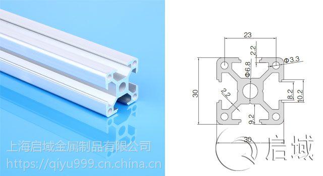 安徽铝型材厂家3030欧标重型铝型材框架私人订制