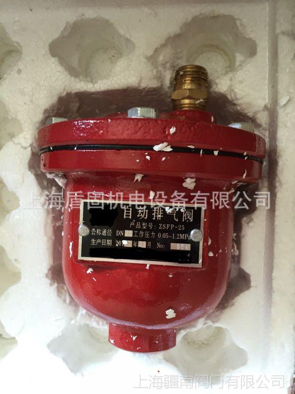 ZSFP-25自动排气阀-ZSFPd-25电磁排气阀
