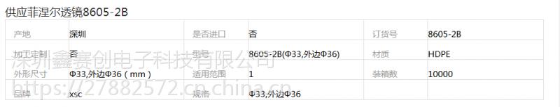 深圳鑫赛创菲涅尔透镜8605-2B