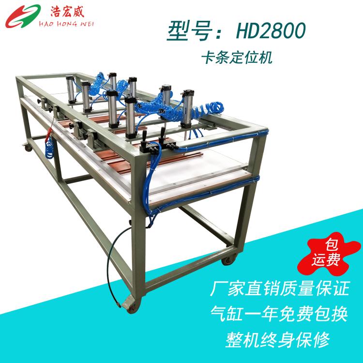 厂家直销 浩宏威HDJ2800卡条定位机 全铝家居机械 橱柜衣柜设备