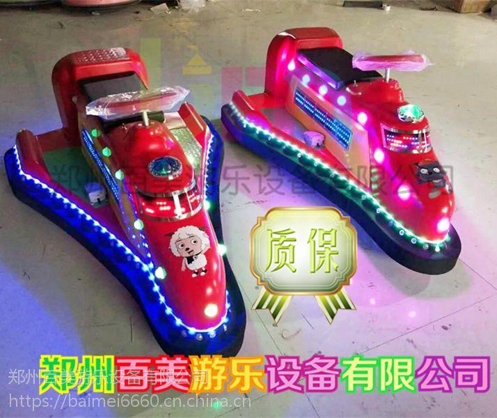 陕西延安儿童小飞机碰碰车户外经营新款电动碰碰车造型。