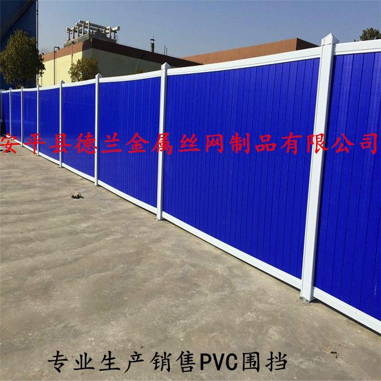 德兰蓝色塑钢PVC施工围挡建筑工地地铁施工安全防护PVC围挡墙