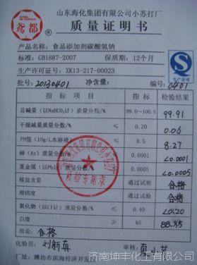 食品级焦亚硫酸钠用途 国标高含量焦亚硫酸钠