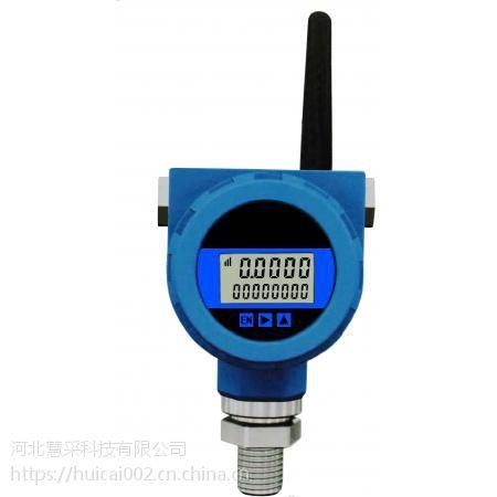 江门Seny-P2无线压力变送器压力变送器DN20厂家直销