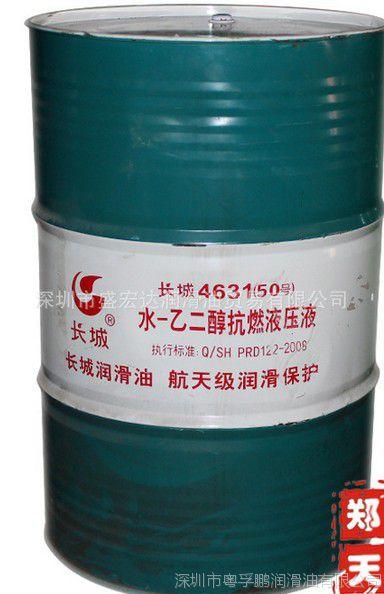 200公斤-长城4631号水—乙二醇抗燃液压液,昆仑46号抗燃液压油