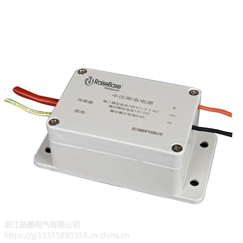 RaiseBase 取电电源