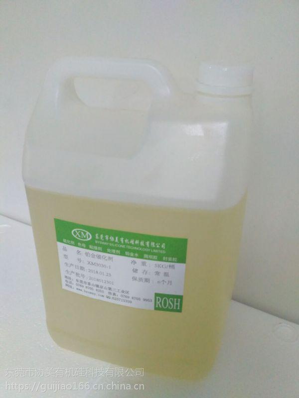 供应东莞协美外脱模剂850B食品级硅橡胶外脱模剂 脱模速度快可稀释