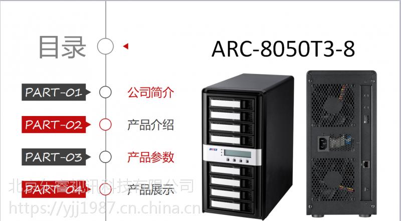 ARC-8050T3-8雷电3代磁盘阵列/雷电存储/高清阵列