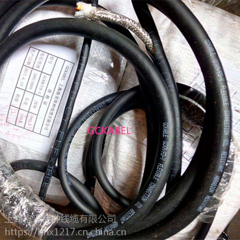 耐扭转机器人高柔性(高速/超高速)拖链电缆GCKM/FD-CY-TP4X1.5mm²