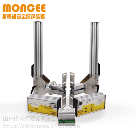 moncee穆柯折弯机安全防护装置 工作电压24v 工作电流0.5A