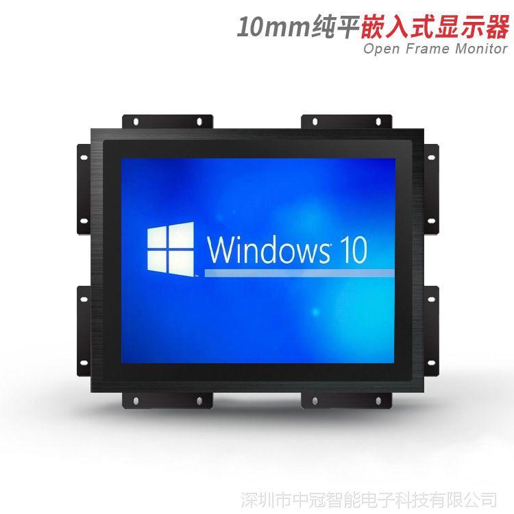17寸10MM嵌入式显示器 工业级防水防尘防震抗干扰 可定制高亮度