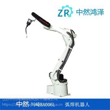江阴中然鸿泽川崎BA006L弧焊机器人厂家供应