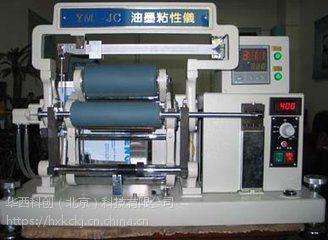 华西科创YLD-YM-JCN无极调速油墨粘性仪