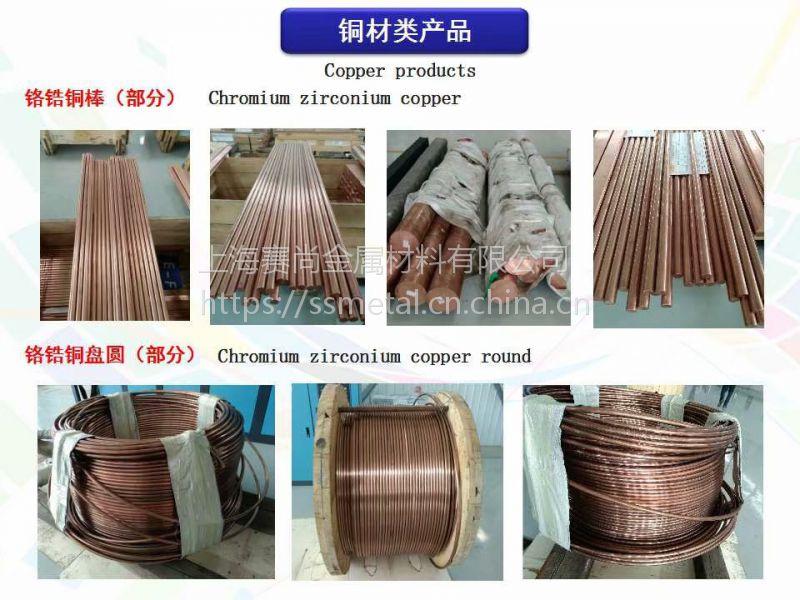铬锆铜板C18150铬锆铜棒C18200电极耐磨铜 进口高硬度铬锆铜