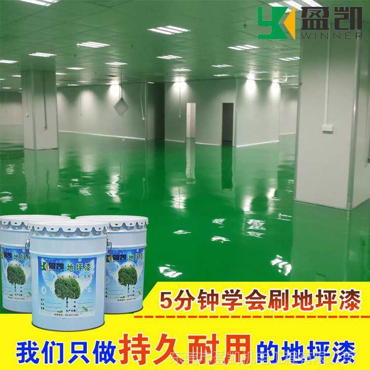 直供地坪漆 环氧树脂地坪漆 耐磨耐压地面漆 防尘防滑地板漆 涂料
