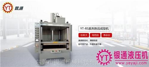 单臂液压机500t价格、江门液压机、银通机械(在线咨询)
