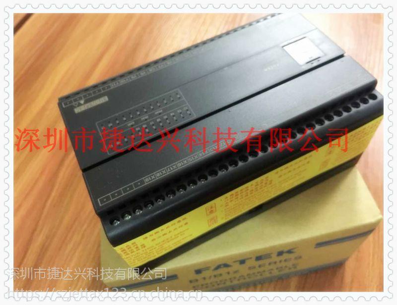台湾永宏PLC B1-40MT25-D24 FATEK PLC 50K脉冲 一级代理