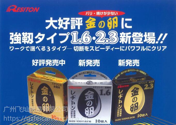 日本resiton砂带机HL-105砂轮片规格105x3x15