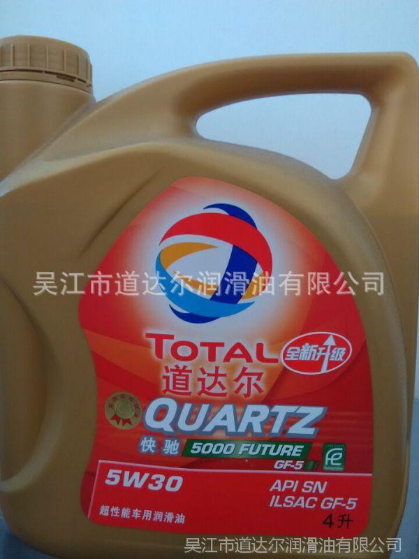 促销汽油机油SN 5W30润滑油道达尔车用快驰5000
