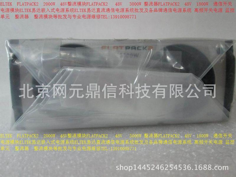 FLATPACK2 2000W 48V整流器