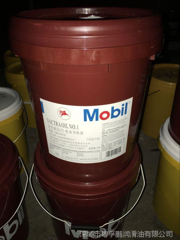 威达机床导轨油 Mobil Vactra Oil NO 1 2 3 4导轨及滑槽润滑油