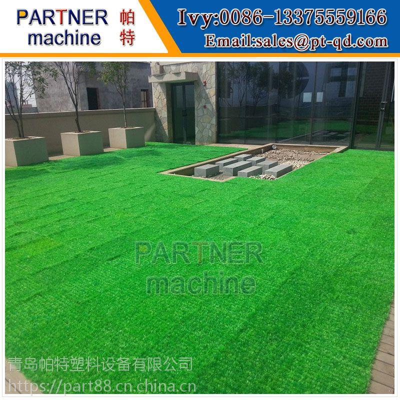 PE塑料草坪设备 淘金草设备,仿真草坪设备,挡泥板设备
