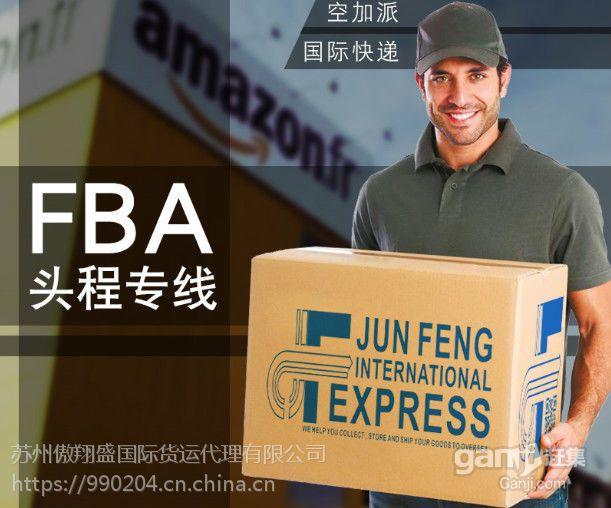 榨汁机出口加拿大亚马逊FBA头程海运货代